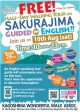 Sakurajima Guided tour in English♪【free plan】