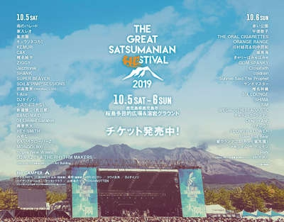 THE GREAT SATSUMANIAN HESTIVAL 2019